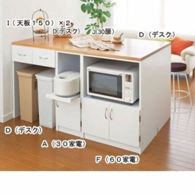 【直送】ユニットキッチンカウンター(K・幅60cmスライド)