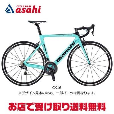 「指定地域店受可」「ビアンキ」2018 ARIA ULTEGRA(アリアアルテグラ)カーボンフレーム ロードバイク 自転車