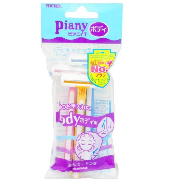 Piany T型安全腋毛刀