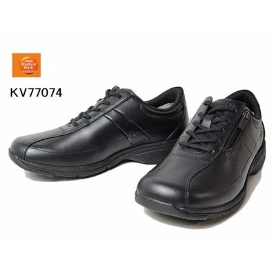 アサヒメディカルウォーク ASAHI Medical Walk KV77074 4E ブラック ファスナー付き レースアップシューズ レディース 靴