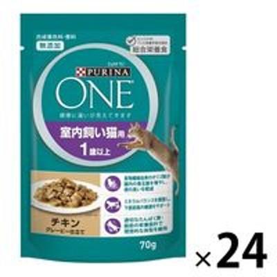 ネスレ日本ピュリナワン 室内飼い猫用 1歳以上 チキングレービー仕立て 70g 24袋 キャットフード ウェット パウチ
