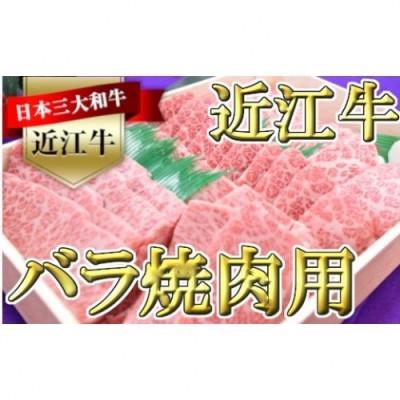 【4等級以上】極上近江牛焼肉用(バラ)【500g】【AG06SM】