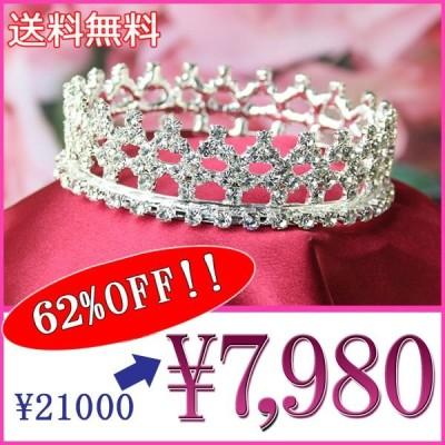 ティアラ クラウン 円環型 ウェディング 結婚式 ブライダル 送料無料
