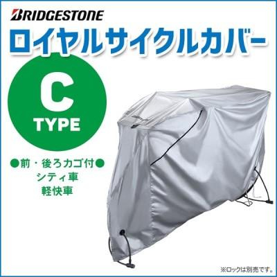 サイクルカバー ブリヂストン NEW ロイヤルサイクルカバー TYPE-C CV-KMRB4