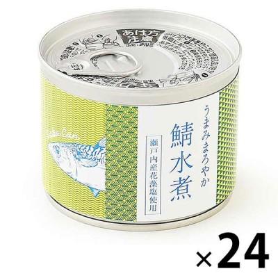 LOHACO限定 うまみまろやか鯖水煮190g 瀬戸内産花藻塩使用 24缶