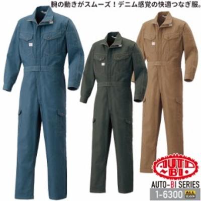 つなぎ服 1-6300 AUTO-BI 長袖 帯電防止加工 日本製生地 ツナギ 山田辰 作業服 作業着 オールシーズン S-3L