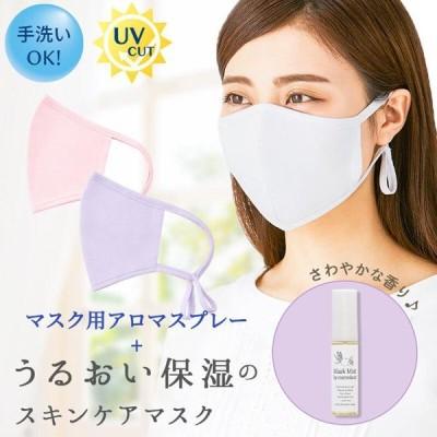 【セット】うるおい保湿のスキンケアマスク + マスク用アロマスプレー 15mL