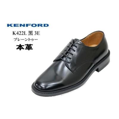 ビジネスシューズ メンズ リーガル ケンフォード KENFORD K422黒3E 本革 プレーントゥー シンプル 冠婚葬祭フォーマル