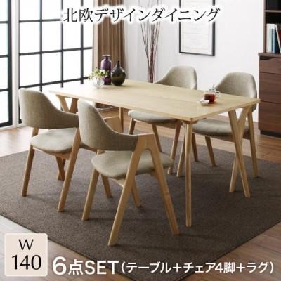 ダイニングテーブルセット 4人用 6点セット 〔テーブル140cm幅+チェア4脚+ラグ〕