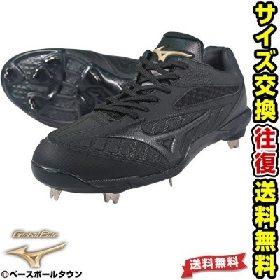 スパイク 野球 ミズノ グローバルエリート QS ローカット 25.0〜29.0cm 11GM1911 一般 高校野球