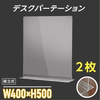 [あすつく]お得な2枚セット 日本製 透明 ア クリルパーテーション W400xH500mm  アク リル板 パーテーション 卓上パネル dpt-n4050-2set