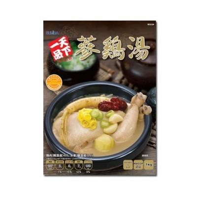 天下一品参鶏湯 1kg