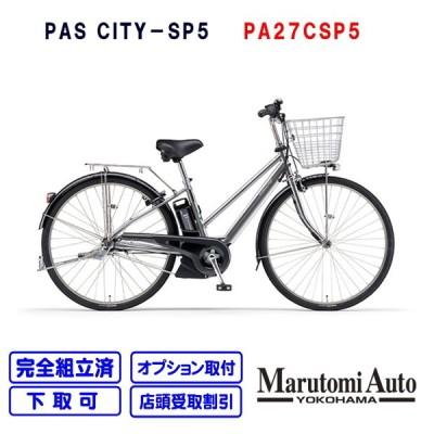 電動自転車 ヤマハ 27インチ 5段変速 シティタイプ 2021年モデル PAS CITY-SP5 パスシティ ミラーシルバー PA27CSP5
