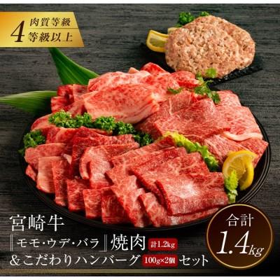 宮崎牛『モモ・ウデ・バラ』焼肉(1.2kg)&こだわりハンバーグ(100g×2個)セット《合計1.4kg》