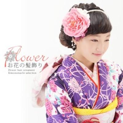 【Prices down】お花 髪飾り「ピンクのお花とチェーン飾り パールビーズカチューシャ付き」 成人式 花 振袖髪飾り 振り袖