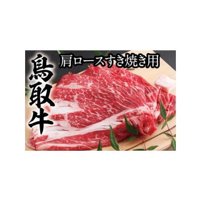 ふるさと納税 【578】鳥取牛肩ロースすき焼き用 400g 鳥取県鳥取市