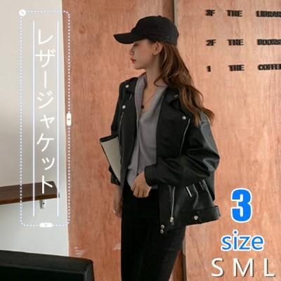 レザージャケット 女の子 ブルゾン 春秋ジャケット 通勤通学 フェイクレザー ゆったり 快適ファブリック 長袖の上着 アウター