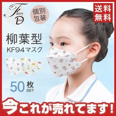 KF94マスク 個別包装 50枚 使い捨て キッズ 柳葉型 冬用マスク 子供用 3D 飛沫感染 4層構造 不織布 男女兼用 立体マスク 防寒 感染予防 N95相当