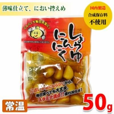 しょうゆにんにく(しょうゆ漬) 50g
