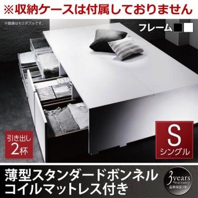 ベッド マットレスセット 引出し2杯 引き出し収納ベッド シングル 薄型スタンダードボンネルコイルマットレス シュネー