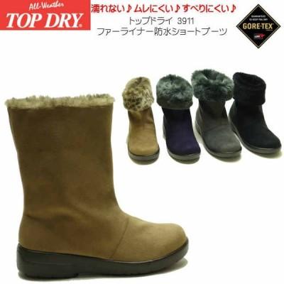 ブーツ TOPDRY トップドライ 3911 ファーライナー2WAY折り返し ゴアテックス 防水 防滑 透湿 軽量 ブーツ 婦人  黒//ダークブラウン/グレー/オーク 日本製