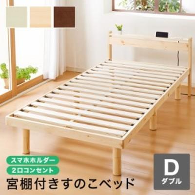 スマホホルダー付き すのこベッド ダブル コンセント付き 天然木 高さ調整 棚付き 宮付き フレームのみ 北欧 宮付きすのこベッド ベット