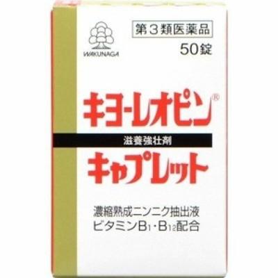 【第3類医薬品】キヨーレオピン キャプレットS 50錠