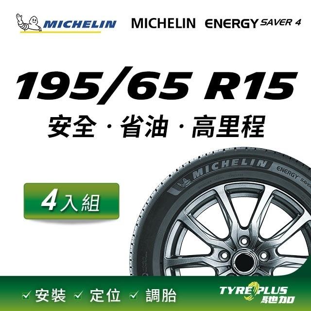 【官方直營】台灣米其林輪胎 MICHELIN ENERGY SAVER 4 195/65 R15 4入組