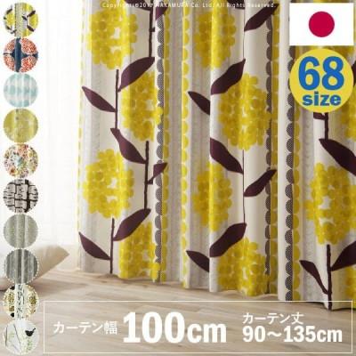 カーテン ノルディックデザイン 北欧 遮光 2級 3級 幅100cm 丈90〜135cm ドレープカーテン 形状記憶加工 洗える 日本製 10柄