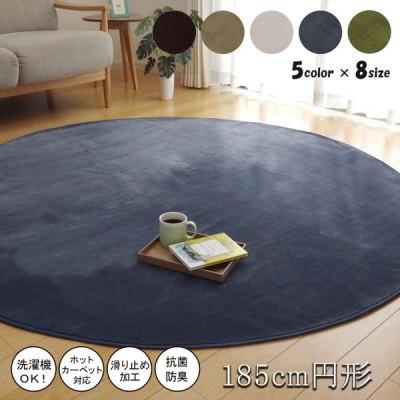 ラグカーペット  185cm丸 抗菌 防臭 加工 ベージュ ブラウン グリーン 柔らかい 軽量 薄手 絨毯 敷物 子供部屋 リビング