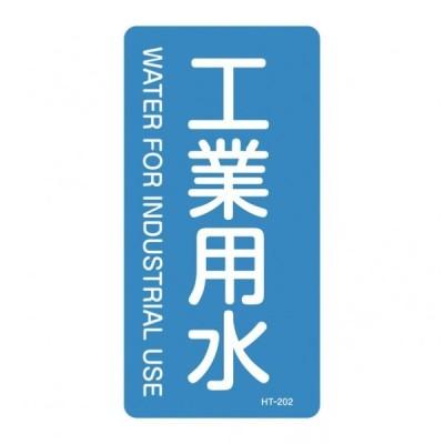 (株)日本緑十字社 HT−202M 安全標識 385202 10枚