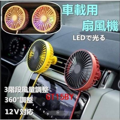 車用カー用品扇風機風量調整可能LEDで光る静音強力循環12VUSB電源冷房送風小型エアコン普通車軽自動車車内車載ファン涼しい