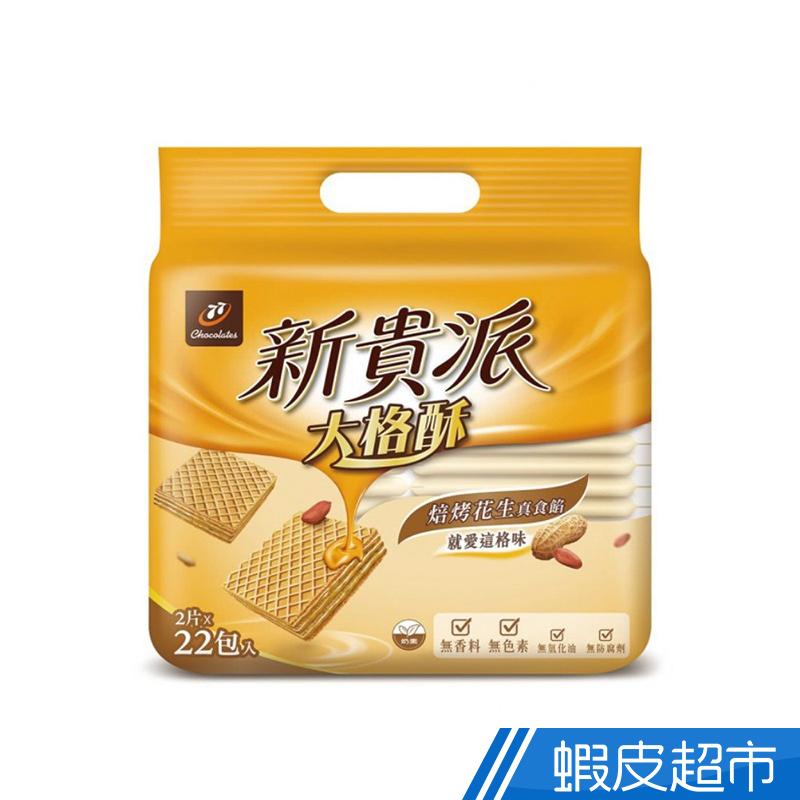 77 新貴派大格酥20入(324g) 烤焙花生/芝麻豆奶/檸檬  現貨 蝦皮直送