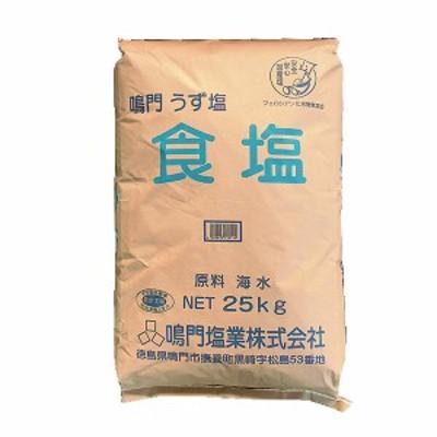 【事業所配送(個人宅不可)】 鳴門 うず塩 食塩 25kg
