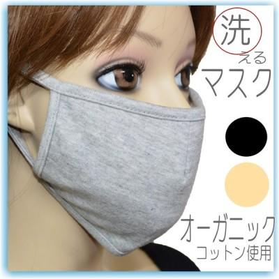 マスク 即納 洗える 布マスク オーガニックコットン 在庫あり マスク  立体型  大人用 レディース メンズ   繰り返し使える 無地 女性用 男性用