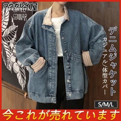 デニムジャケット レディース ゆったり ショート丈 アウター 秋 ジージャン コート 防寒 長袖 おしゃれ トップス カジュアル 重ね着 体型カバー