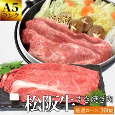 松阪牛 すき焼き 肉 厳選 ロース 300g 牛肉 和牛 送料無料 A5ランク厳選 産地証明書付 松阪肉 の良質な肩 ロース のみを厳選
