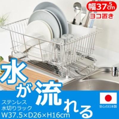 水切りかご ステンレス 日本製 水が流れる 横置き コンパクト 水切りラック EIA-6432