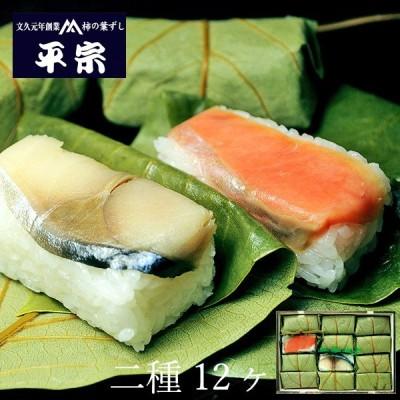 柿の葉寿司 ギフト 押し寿司 | 平宗 柿の葉寿司 鯖・鮭ずし12ヶ