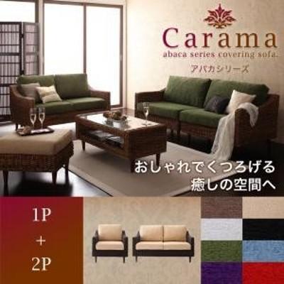 アバカシリーズ Carama カラマ 1人掛け+2人掛け