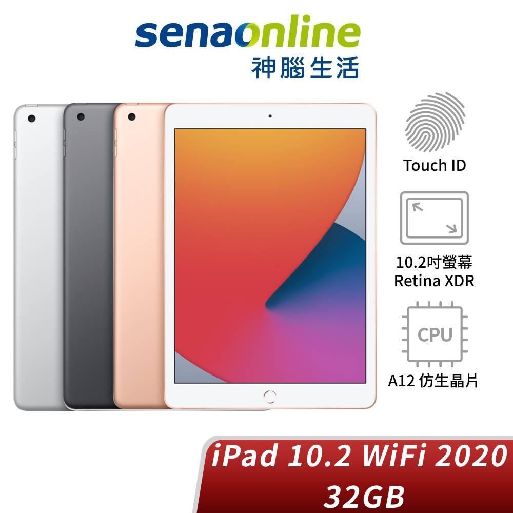 iPad 10.2 WiFi 32GB(2020) 神腦生活