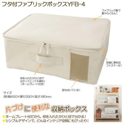 フタ付ファブリックボックスYFB-4 N-8860  収納家具 ファブリックボックス 片付けボックス 小物入れ リビング収納 衣類収納