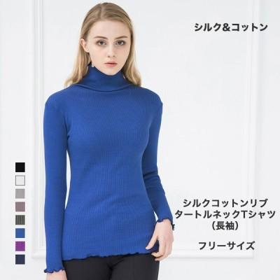 タートルネックT 長袖 メール便送料無料 シルク コットン リブ タートル ネックT 長袖 8色 silk コットン cotton 一枚着用 重な着 肌に優しい