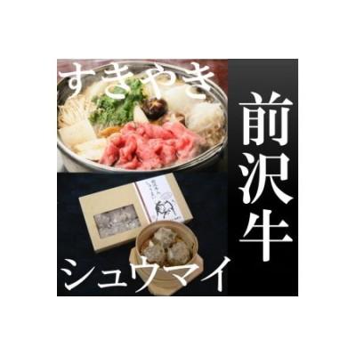 前沢牛入りシュウマイ(10個)と前沢牛すきやき用400gの詰め合わせ[ME02]