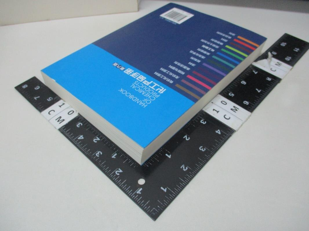 【書寶二手書T8/科學_IS6】化工產品手冊(第六版):化工助劑_朱領地等(主編)