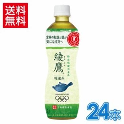 綾鷹 特選茶 500mlPET×24本【送料無料】