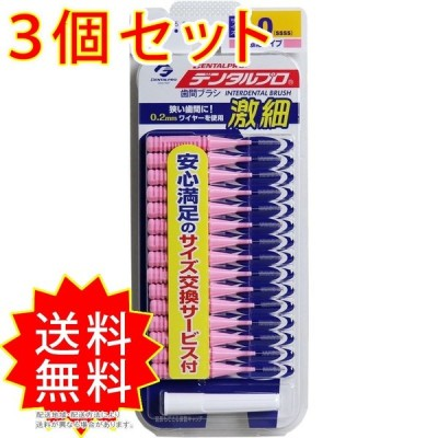 3個セット デンタルプロ 歯間ブラシ I字型 激細タイプ サイズ0(SSSS) 15本入 まとめ買い 通常送料無料
