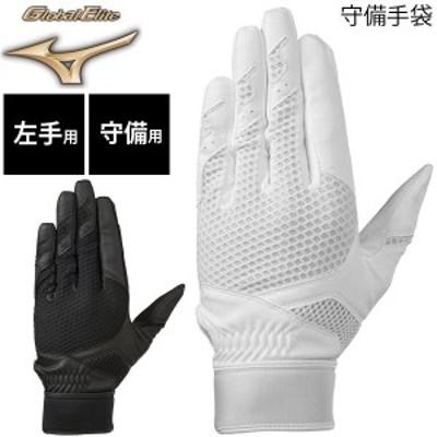 守備手袋 野球 左手用 グローブ ミズノ mizuno グローバルエリート 高校野球ルール対応モデル 一般 学生 ホワイト ブラック 合成皮革 掌