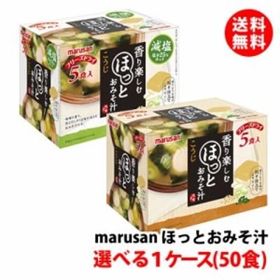 送料無料 マルサン フリーズドライほっとおみそ汁 選べる1ケース(5食×10)
