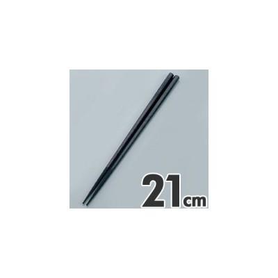 あけぼの ダブルエンボスばし 食事用 21cm PM-323 ブラック
